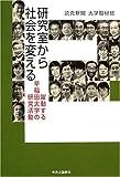 研究室から社会を変える―躍動する早稲田大学の研究活動