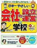 日本一やさしい会社の設立と運営の学校 [単行本] / 村形 聡 (監修); ナツメ社 (刊)