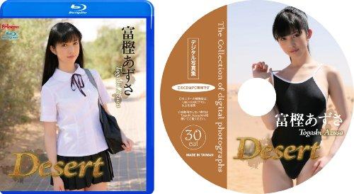 富樫あずさ / Desert (ブルーレイ)  外付特典:「CD-ROMデジタル写真集」付き (数量限定) [Blu-ray]