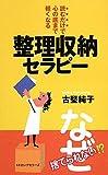 整理収納セラピー (ムックの本)
