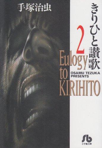 きりひと讃歌 (2) (小学館文庫)