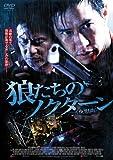 狼たちのノクターン<夜想曲> [DVD]