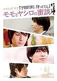 メイキング オブ「宇田川町で待っててよ。」モモとヤシロの蜜談 [DVD]