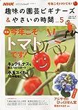 NHK 趣味の園芸ビギナーズ &やさいの時間 2009年 05月号 [雑誌]