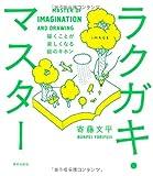 Image of ラクガキ・マスター 描くことが楽しくなる絵のキホン