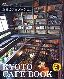 京都カフェブック 2012 (SEIBIDO MOOK)