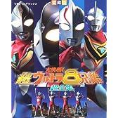 大決戦!超ウルトラ8兄弟超全集―愛蔵版 (てれびくんデラックス 愛蔵版)