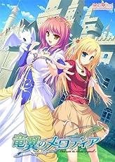 竜翼のメロディア -Diva with the blessed dragonol- 【Amazon.co.jpオリジナル ポストカードセット付】