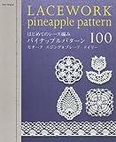 はじめてのレース編み/パイナップルパターン100—モチーフ エジング&ブレード ドイリー (アサヒオリジナル 243)