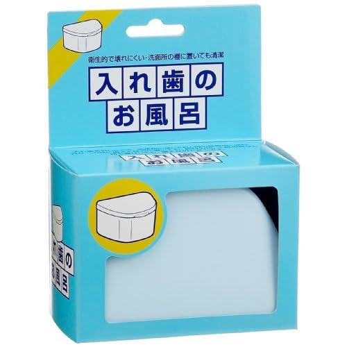入れ歯のお風呂 入れ歯容器 ブルー