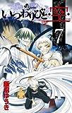 いつわりびと◆空◆ 7 (少年サンデーコミックス)