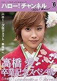 ハロー!チャンネル vol.6  62484‐02  カドカワムック (カドカワムック 398)