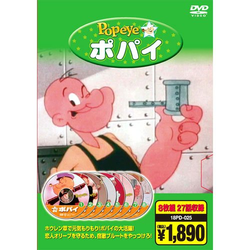 ポパイ ( DVD8枚組 ) 18PD-025