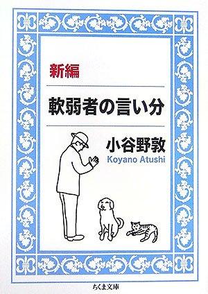 新編 軟弱者の言い分 (ちくま文庫)