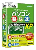 XPTurbo Version 8
