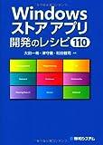 Windowsストアアプリ開発のレシピ110