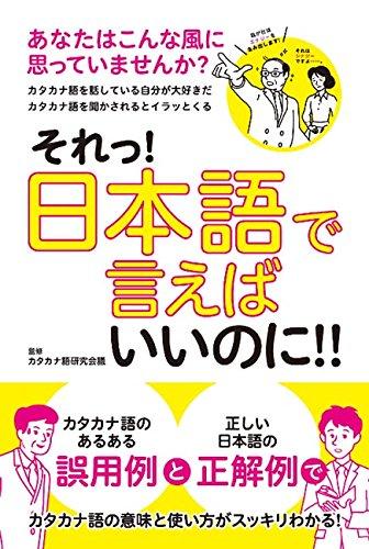 それっ! 日本語で言えばいいのに!!