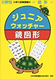 ジュニア・ウォッチャー鏡図形―図形 (分野別小学入試練習帳)