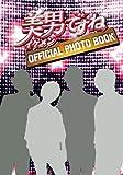 「美男(イケメン)ですね」 OFFICIAL PHOTO BOOK (TOKYO NEWS MOOK 249号)