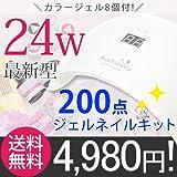 ■【カラージェル8個付き】新作ライトも要チェック!ジェルネイル スターターキット [200点プロキット] LEDライト24w:ホワイト:(B)ナチュラルセット