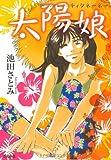 太陽娘 (ぶんか社コミック文庫)