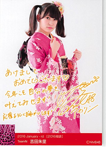 NMB48 公式生写真 2016年 福袋 封入 コメント入り 生写真 【吉田朱里】