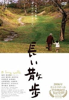 長い散歩 プレミアム・エディション [DVD]