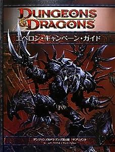 エベロン・キャンペーン・ガイド (ダンジョンズ-ドラゴンズ第4版サプリメント)