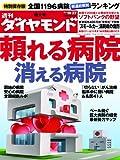週刊 ダイヤモンド 2012年 10/27号 [雑誌]