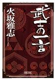 武士の一言 (朝日文庫)