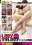レズ専門メーカー LadyLady Lavieen 作品集4時間 [DVD]