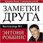 Notes from a Friend [Russian Edition]: A Quick and Simple Guide to Taking Charge of Your Life | Livre audio Auteur(s) : Anthony Robbins Narrateur(s) : Maxim Kireev
