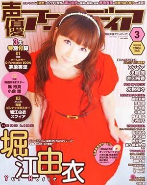 声優アニメディア 2012年 03月号 [雑誌]