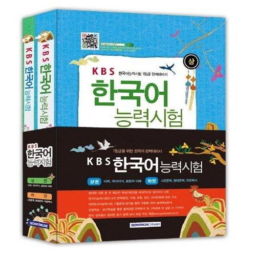 kbs-korean-proficiency-test-set-korean-edition