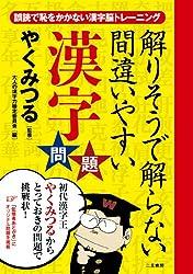 解りそうで解らない 間違いやすい漢字問題