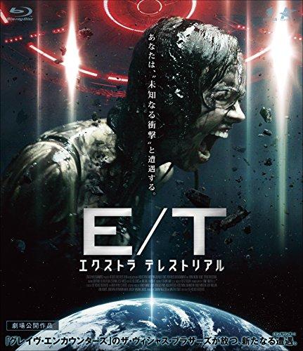 エクストラ テレストリアル【Blu-ray】