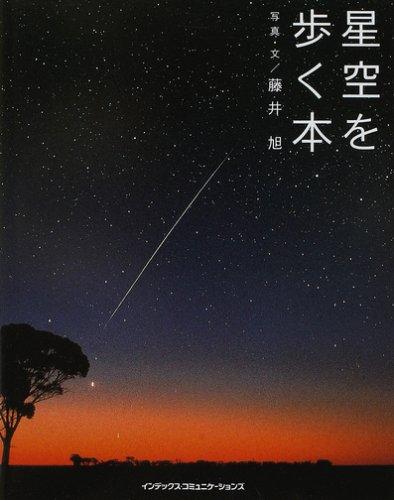 星空を歩く本 (GIFT BOOKS)