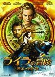 スマイルBEST ライラの冒険 黄金の羅針盤 スタンダード・エディション [DVD]