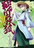 戦国妖狐 10 (BLADE COMICS)