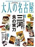 大人の名古屋特別増刊号 (HANKYU MOOK)