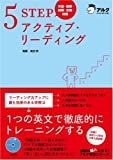 5STEPアクティブ・リーディング—単語・聴解・読解・音読・確認 (アルク学参シリーズ)