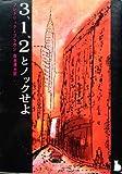 3,1,2とノックせよ (1960年) (創元推理文庫)