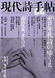 現代詩手帖 2009年 04月号 [雑誌]