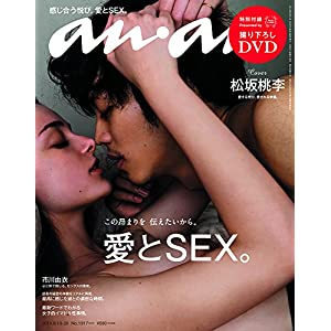 <br />an・an (アン・アン) 2014年 8/20号 [雑誌]