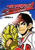 プロ野球なんでもナンバー1―メジャーから日本まで