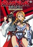 クイーンズブレイド 流浪の戦士 コミックアラカルト1 (ホビージャパンコミックス)