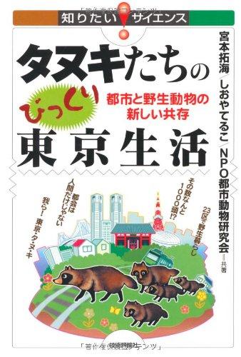 タヌキたちのびっくり東京生活 ‐都市と野生動物の新しい共存‐ (知りたい!サイエンス 35)