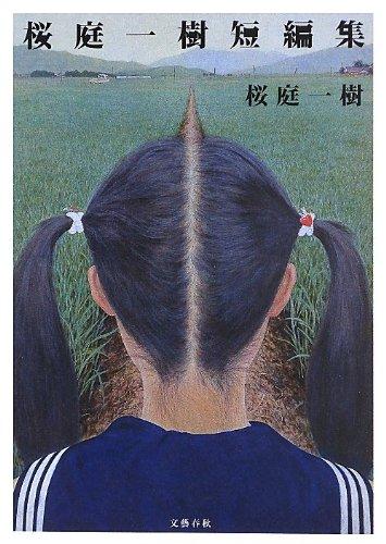 桜庭一樹短編集