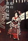 私の歌舞伎遍歴—ある劇評家の告白