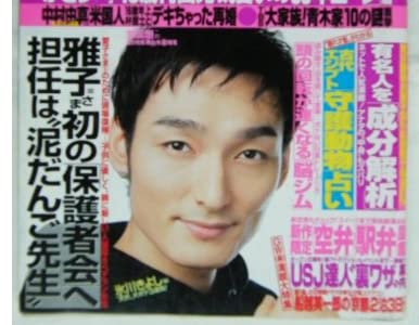 女性自身 2006年 5月 2日号 no.56 [雑誌]